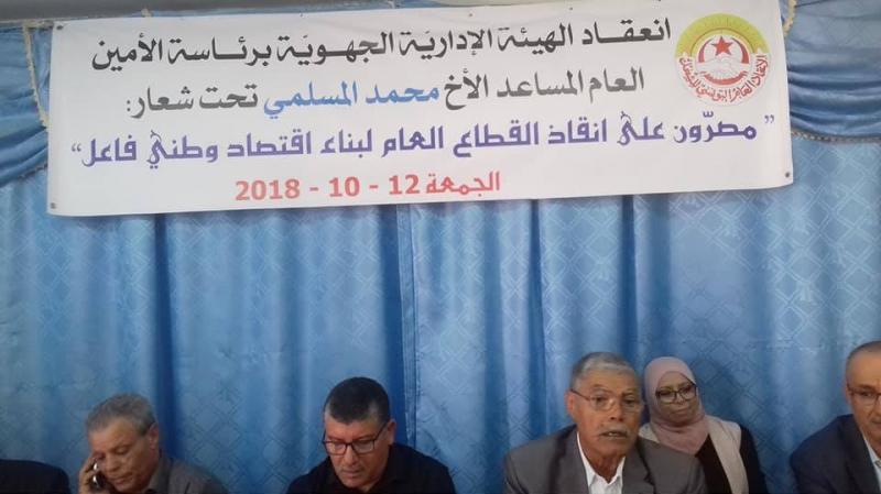 هيئة إدارية بقفصة لإعداد الإضراب في القطاع العام