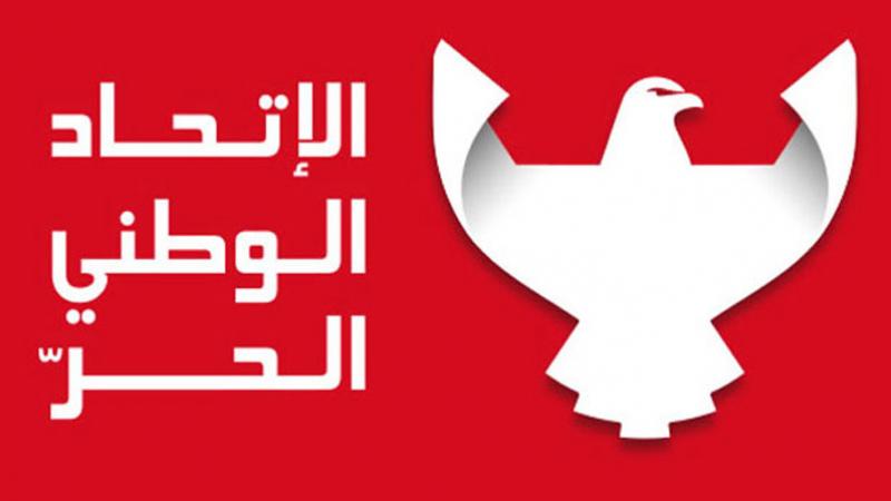 14 نائبا من الوطني الحر يستقيلون من كتلة الإئتلاف الوطني