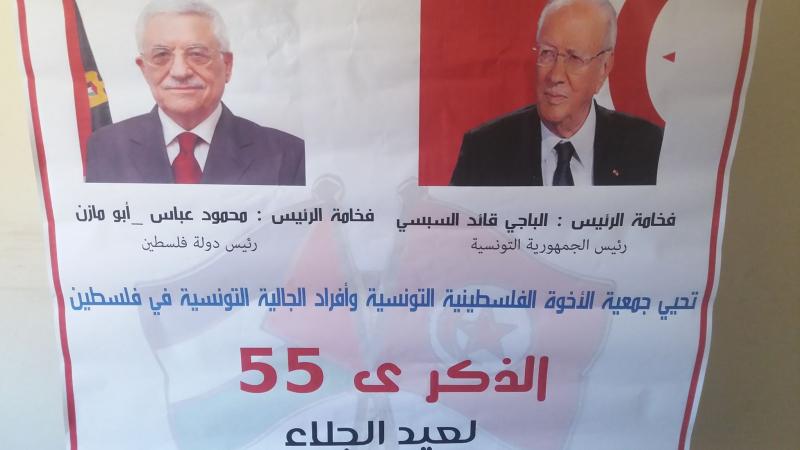 عيد الجلاء في غزة: أماني فلسطينية بالنسج على المنوال التونسي