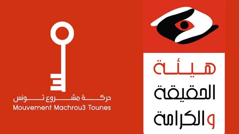مشروع تونس: هيئة الحقيقة تجاوزت الدستور وضغطت على القضاء