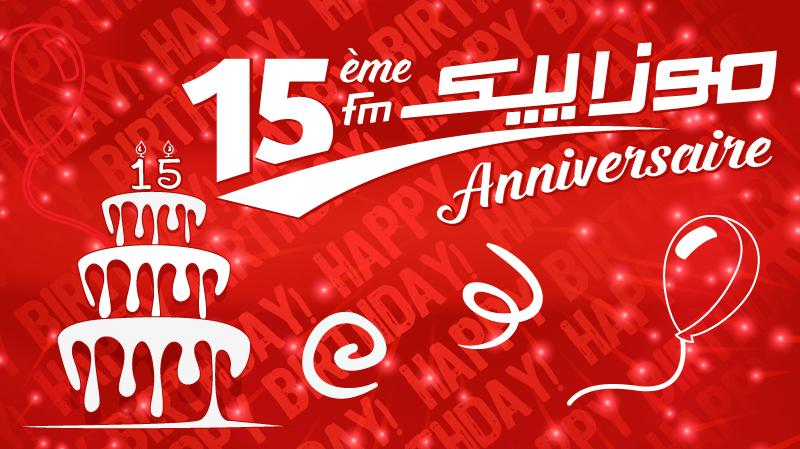 موزاييك تسترجع معكم ذكريات 15 سنة بمناسبة عيد ميلادها