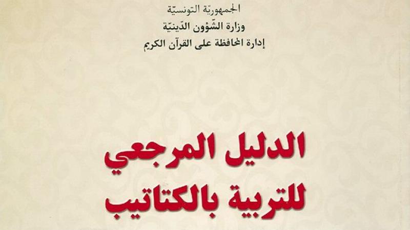 وزارة الشؤون الدينية تُصدر الدليل المرجعي للتربية بالكتاتيب