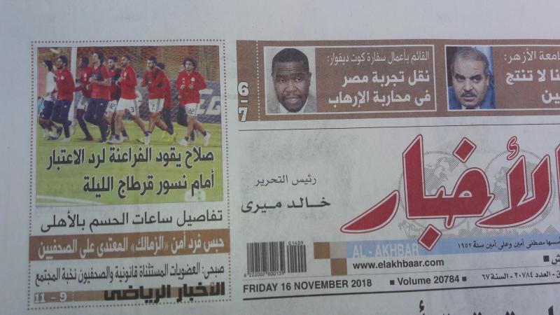 الصحافة المصرية: لقاء مصر مع تونس لرد الاعتبار