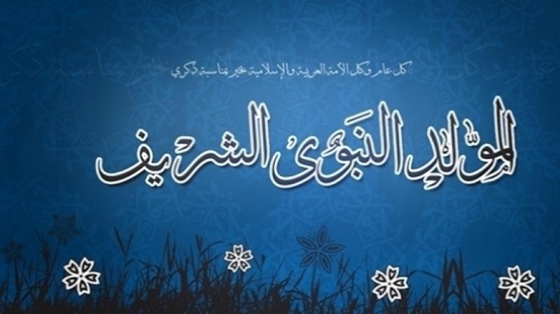 عطلة بمناسبة المولد النبوي الشريف