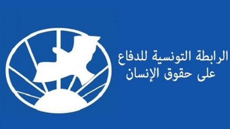 رابطة حقوق الانسان