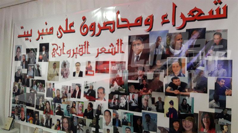 القيروان.. عاصمة الشعر العربي