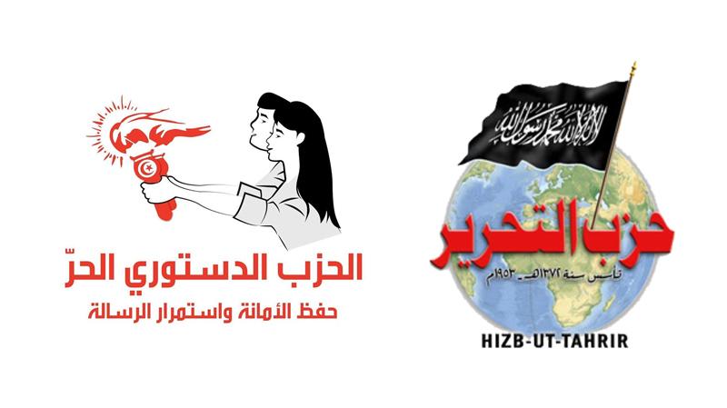 الحزب الدستوري الحر يعتزم توجيه مراسلة لرئاسة الحكومة لحل حزب التحرير