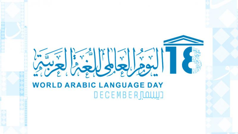 تونس تحتفل غدا باليوم العالمي للغة العربية