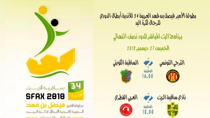 كرة يد: نادي ساقية الزيت والترجي في نصف نهائي البطولة العربية