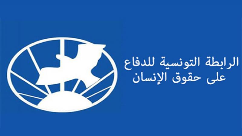 رابطة حقوق الإنسان تحمل الحكومة تعثر تركيز الهيئات والمحكمة الدستورية