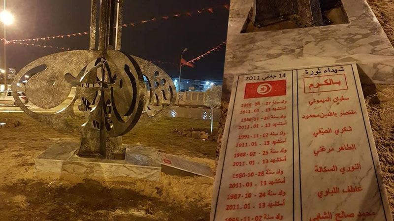 نصب تذكاري يُخلّد ذكرى شهداء الثورة بالكرم