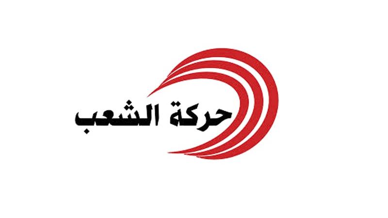 حركة الشعب: المشروع السياسي للشاهد مبرر قوي لإلزامه بمغادرة منصبه