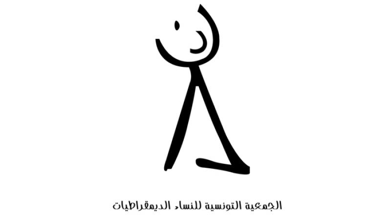 جمعية النساء الديمقراطيات تساند كل الاحتجاجات السلمية