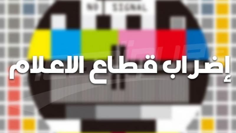 الإعلام العمومي في إضراب غدا