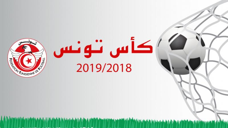 برنامج مباريات الدور الـ16 لكأس تونس