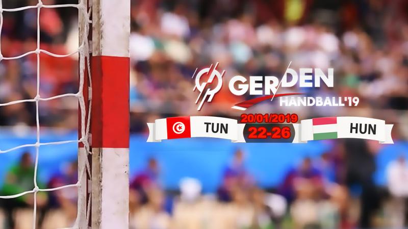 مونديال كرة اليد: تونس تنهزم أمام المجر