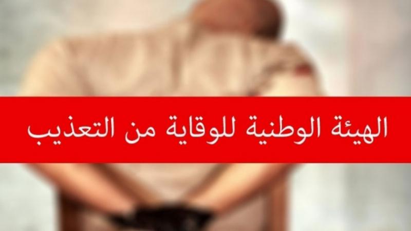 هيئة مقاومة التعذيب