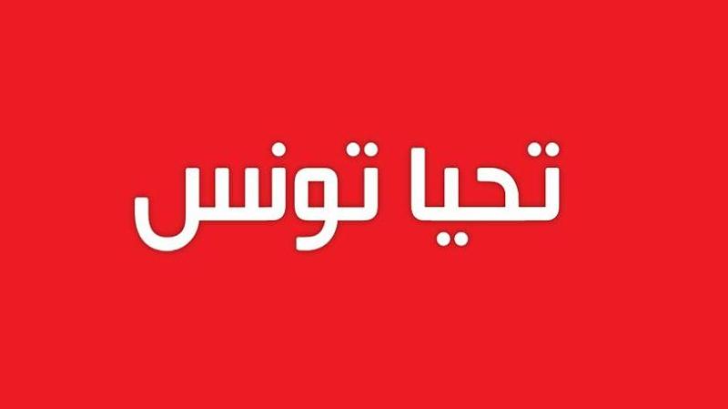 تحيا تونس:فتح أي مقر بإسم الحركة لا يلزمهافي شيء