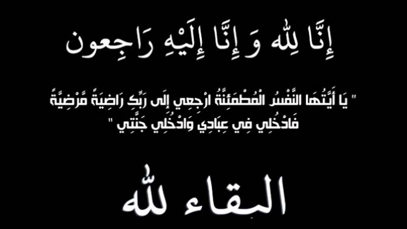 وفاة والد علاء الشابي