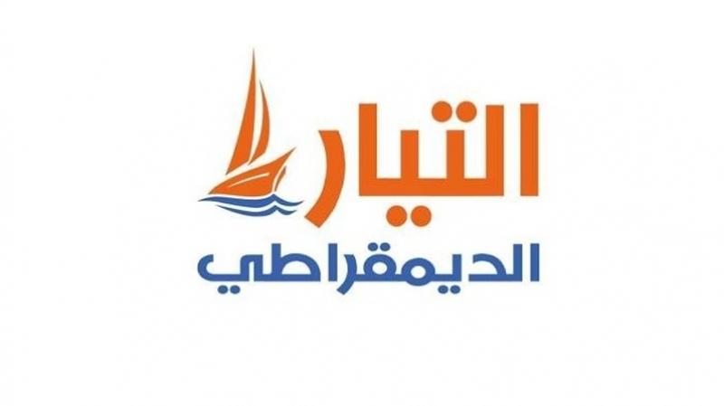 إستقالة جماعية من التيار الديمقراطي في بن عروس