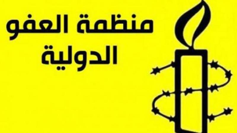 العفو الدولية : مشروع قانون حالة الطوارئ ''مُعيب''