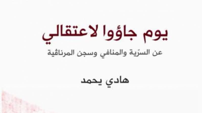 ''يوم جاؤوا لإعتقالي'' مخاض لمآسي تونسيين ظلمهم القانون والمجتمع