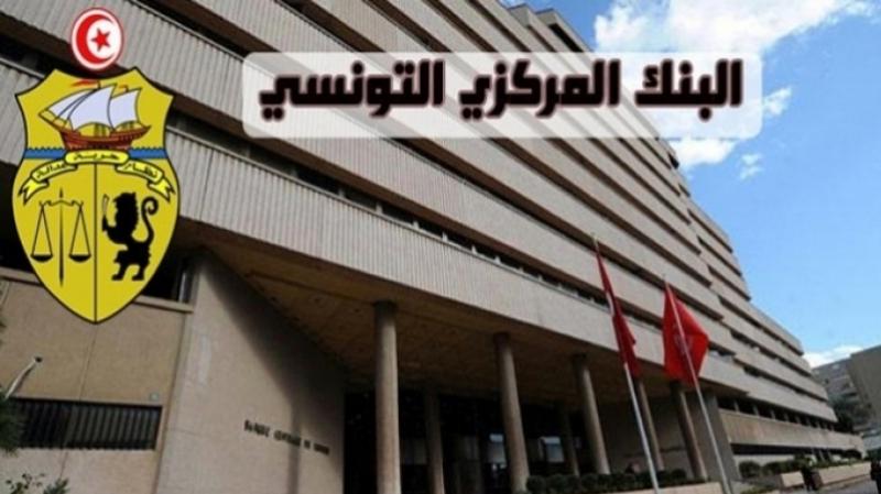 البنك المركزي التونسي ييبقي على سعر الفائدة دون تغيير
