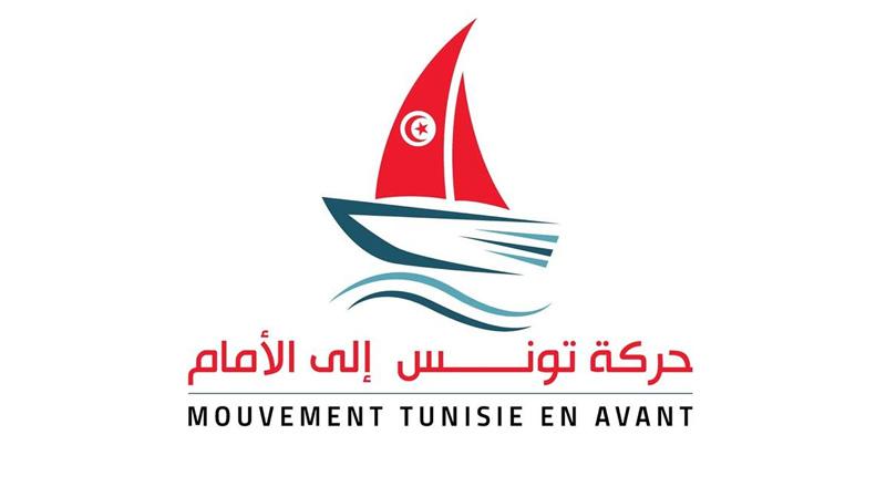 حركة تونس إلى الأمام