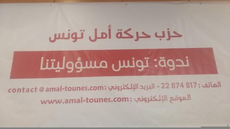 حزب أمل تونس