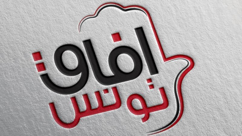 آفاق تونس يترشح بقائماته الخاصة