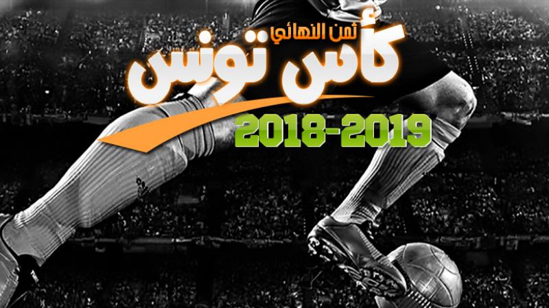 كأس تونس:نتائج الدفعة الثانية من مباريات الدور ثمن النهائي