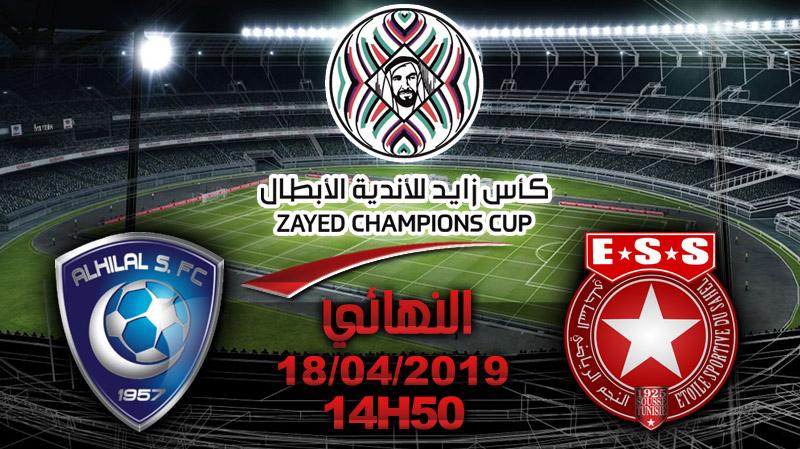 نهائي البطولة العربية:النجم من أجل التتويج باللقب