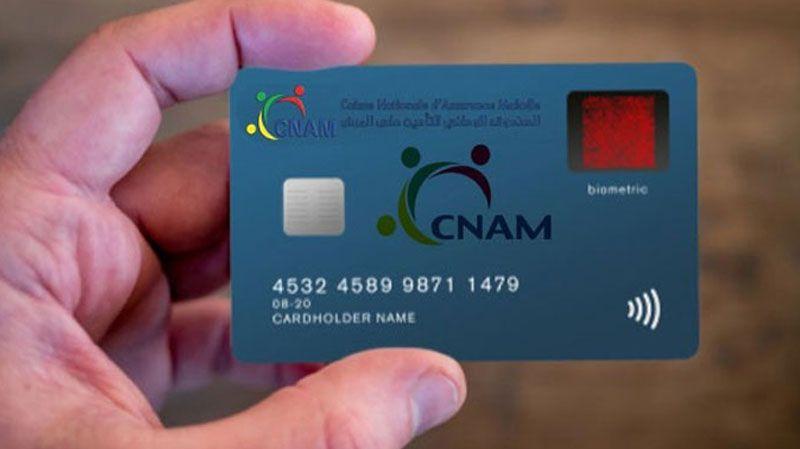 إرساليات قصيرة لتسلّم بطاقة العلاج الإلكتروني ''لاباس''