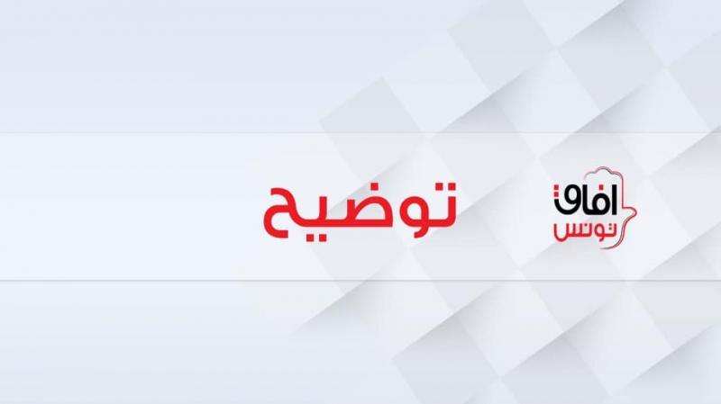 آفاق تونس يتعجّب من ذكره في تقرير دائرة المحاسبات