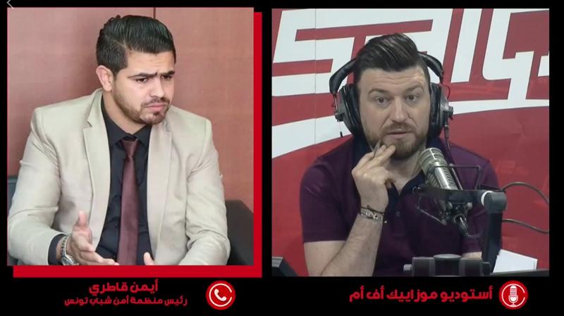عبّر رئيس منظّمة أمن شباب تونس أيمن القاطريعن إستنكار وتنديد المنظّمة