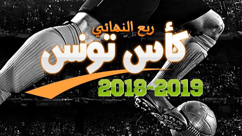الترجي والملعب القابسي في نصف نهائي كأس تونس