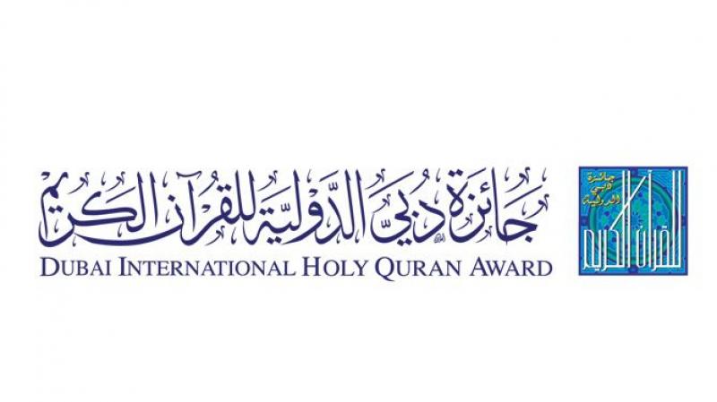 تونسي يفوز بالمرتبة الخامسة في جائزة دبي الدولية للقرآن الكريم
