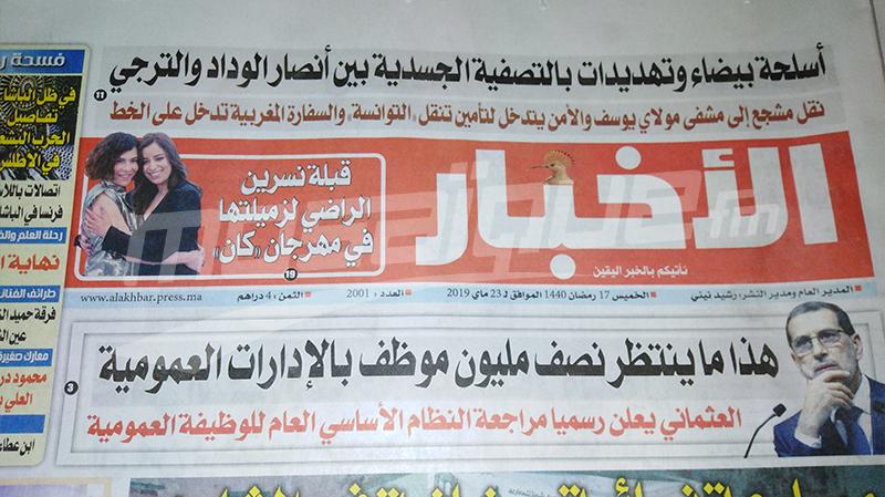 نهائي رابطة الأبطال بين الترجي والوداد يتصدر أعمدة الصحافة المغربية