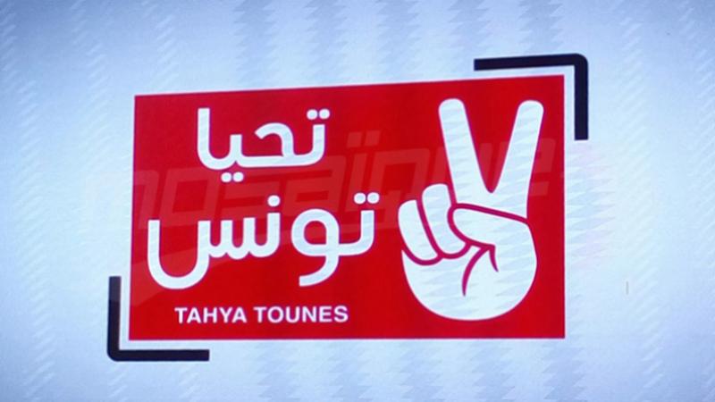 حركة 'تحيا تونس' تقدم أول ملامح برنامجها