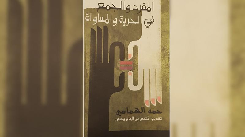 حمة الهمامي يوقّع 'المفرد والجمع في الحرية والمساواة'