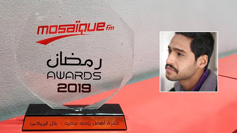 رمضان أواردز 2019: جائزة أفضل وجه جديد لبلال البريكي