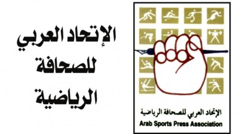 الاتحاد العربي للصحافة الرياضية: تونس والمغرب..أخوة أكبر من أي كأس
