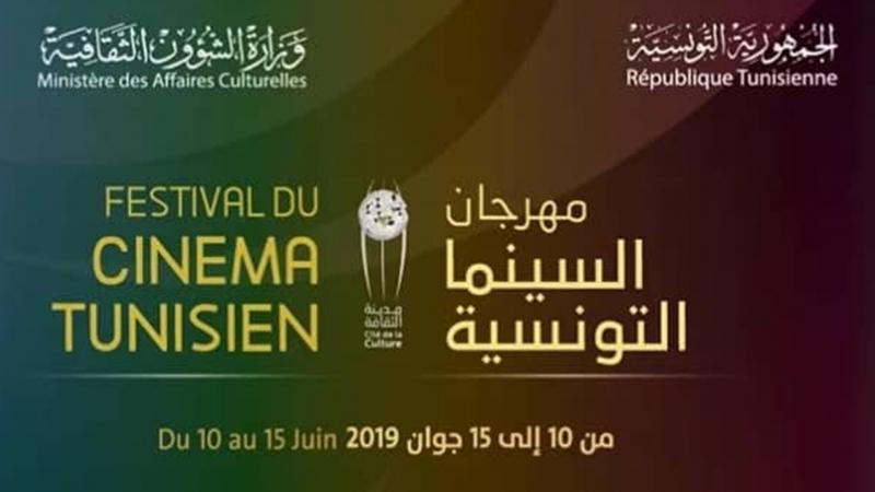 مهرجان السينما التونسية من 10 إلى 15 جوان