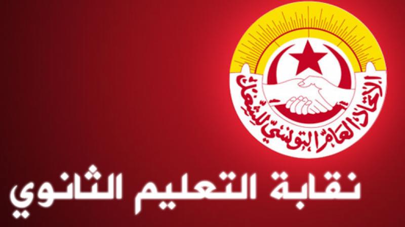 جامعة التعليم الثانوي تتهم الحكومة باتخاذ خطوات في اتجاه تكريس التطبيع