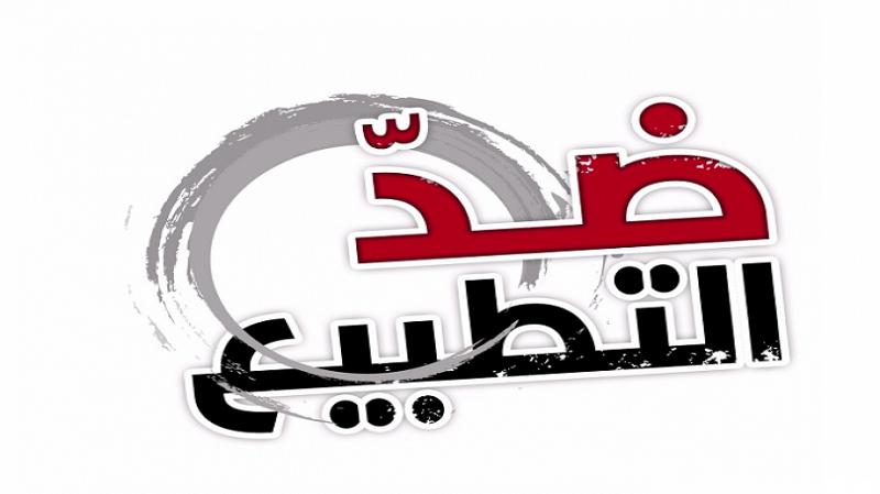 رفضا للتطبيع: مسيرة في صفاقس بدعوة من الإتحاد الجهوي للشغل