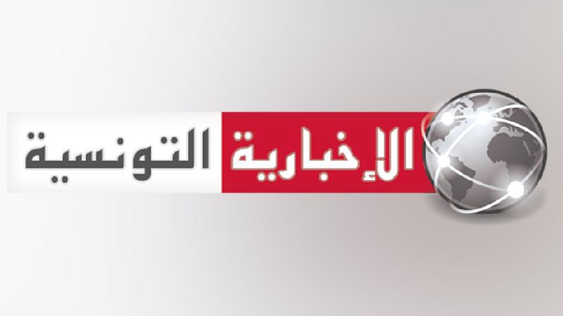 الإخبارية التونسية تدخل الـ ''TOP 10'' للمواقع الأكثر زيارة