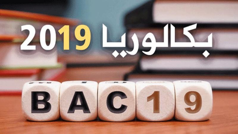 باكالوريا 2019: غش.. سوء سلوك وعبارات بذيئة على ورقة الامتحان