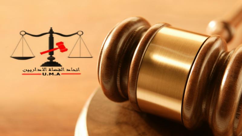 إتحاد القضاة الإداريين:
