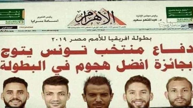 حقيقة ما صدر في جريدة الأهرام بخصوص لاعبي المنتخب التونسي