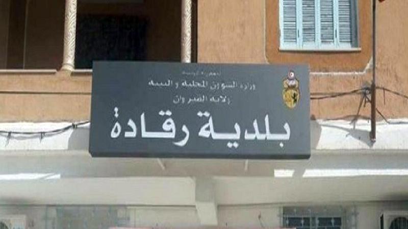 بلدية رقادة تطالب بتفقد إداري ومالي